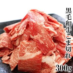 黒毛和牛 こま切れ 300g 肉 和牛 国産 精肉 スライス 端っこ はしっこ 訳あり