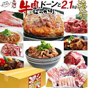肉 福袋 牛肉ばっかり 2kg超 セット お取り寄せグルメ テレビや雑誌でも話題の 楽天1位 ハンバーグ入 冷凍 食品 通販 送料無料