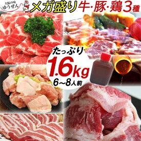 バーベキュー 肉 焼肉 セット 牛カルビ・豚バラ・鶏ももの3種と万能ダレ付き 6〜8人分 総量1.6kg 送料無料