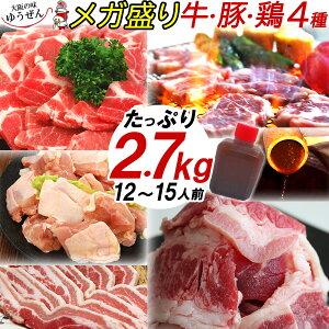 [10/25はエントリー&RカードでP14倍確定!]バーベキュー 肉 焼肉 セット 12人以上 大人数用 牛カルビ・豚バラ・豚肩ロース・鶏ももの4種 万能ダレ付き 総量2.7kg 送料無料