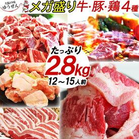 バーベキュー 肉セット 焼肉 10人前以上 大人数用 牛カルビ・牛ロース・豚バラ・鶏ももの4種 セット 総量2.8kg 送料無料 5人前×2回分