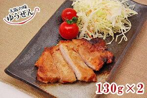 豚ロース味噌ステーキ130g×2パック特製味噌の深いあじわい!