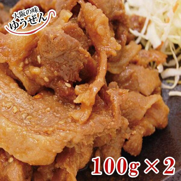 おかずの定番! 豚しょうが焼き100g×2パック