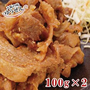 [楽天スーパーSALEクーポン最大2000円OFF]おかずの定番! 豚しょうが焼き100g×2パック
