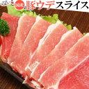 \普段使いにピッタリ/国産 豚ウデ スライス 500g【豚肉 ぶた肉 ブタ肉 ウデ 精肉 冷凍 冷凍食品 カレー BBQ 焼肉】