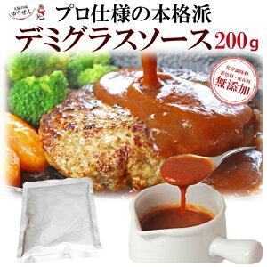無添加 プロ仕様の 本格派 デミグラス ソース 200g 業務用 通販 ハンバーグソース ドミグラス デミ ブラウン ソース ドリア オムライス トンカツ ハヤシライスにも yuuzen sauce