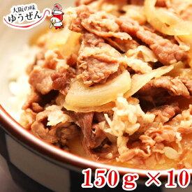 \無添加で優しい味/ 牛丼150g×10個【牛肉 牛丼の具 レトルト 温めるだけ おかず 冷凍 食品 送料無料 お取り寄せ グルメ】