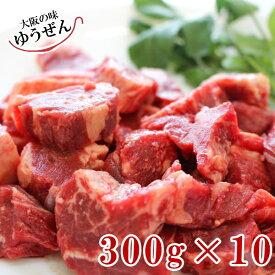 \業務用/肉 わけあり 送料無料 牛ヒレ (サイドマッスル) カット済 3kg (300g×10パック)食品 牛肉 ニュージーランド産 送料無料 どーんと3kg!