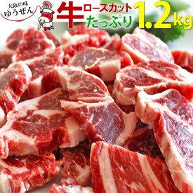 肉 わけあり 送料無料 牛 ロース 焼肉 一口カット BBQ 1kg超 300g×4パック オーストラリア産