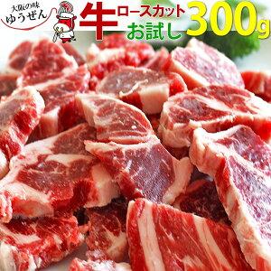 お試し同梱用 牛ロース 一口 カット 300g 焼肉 BBQ オーストラリア産