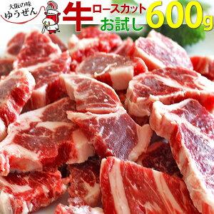 肉 わけあり 送料無料 牛ロース 一口 カット 焼肉 300g×2個 600g オーストラリア産