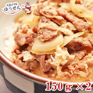 優しい味の無添加牛丼! 無添加 牛丼150g×2パック