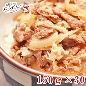 無添加 牛丼150g×30パック 業務用レトルト 冷凍 食品 おかず 送料無料 お取り寄せグルメ まとめ買い
