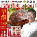 \お歳暮キャンペーン/480円クーポンで4920円 高評価【おとなの週末掲載】牛肉100%ハンバーグと黒トリュフソースセ…