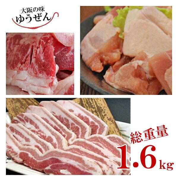 \BBQにオトク/バーベキュー 肉 焼肉 セット 牛カルビ・豚バラ・鶏ももの3種と万能ダレ付き 総量1.6kg