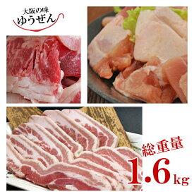 [6/21 20時~先着クーポン&マラソン最大P42倍]\BBQにオトク/バーベキュー 肉 焼肉 セット 牛カルビ・豚バラ・鶏ももの3種と万能ダレ付き 総量1.6kg