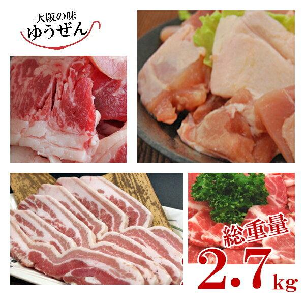 \BBQにオトク/バーベキュー 肉 焼肉 セット 大人数用 牛カルビ・豚バラ・豚肩ロース・鶏ももの4種 万能ダレ付き 総量2.7kg
