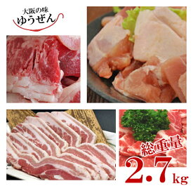 [6/21 20時~先着クーポン&マラソン最大P42倍]\BBQにオトク/バーベキュー 肉 焼肉 セット 大人数用 牛カルビ・豚バラ・豚肩ロース・鶏ももの4種 万能ダレ付き 総量2.7kg