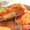 ミンチカツからとろりチーズ♪チーズミンチカツ150g×2個