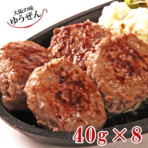 お弁当に本格ハンバーグ!プチ牛生ハンバーグ 40g×8個