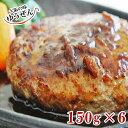まとめ買いで1600円OFF!\楽天総合2位獲得/ 年間170万個完売 無添加 牛100% ゆうぜんハンバーグ150g×6個入母の日 手作り ディナー 冷凍 食品 惣菜