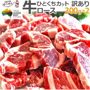 肉 わけあり 送料無料 牛ロース 一口 カット 焼肉 300g×2個 600g オーストラリア産 オージー・ビーフ