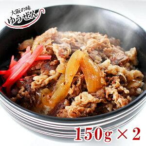 \国産牛100%/無添加 牛丼 国産 牛丼の具 150g×2パック レトルト おかず グルメ 冷凍 冷凍食品 無添加