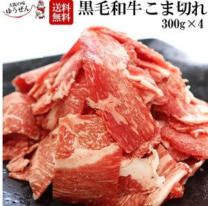 [祝20周年] 黒毛和牛 こま切れ 300g×4 肉 和牛 国産 精肉 スライス 端っこ はしっこ 訳あり