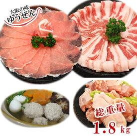 【送料無料】ほっこり♪鍋セット 4種のお肉がたっぷり1.8kg!8〜10人分!4人家族で2回分 大人数 一人鍋