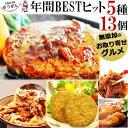 冷凍 食品 おかず 肉 惣菜 送料無料 年間 BSET5 ベストヒット セット 5種13個 一人暮らし お取り寄せ グルメ テレビや…