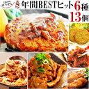 冷凍 食品 おかず 肉 惣菜 送料無料 年間 BSET5 ベストヒット セット6種13個 一人暮らし お取り寄せ グルメ テレビや…