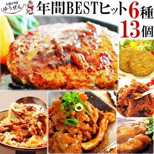 冷凍 食品 おかず 肉 惣菜 送料無料 年間 BSET5 ベストヒット セット 6種13個 一人暮らし お取り寄せ グルメ テレビや雑誌 百貨店で 人気の ハンバーグ入 ギフトにも おすすめ
