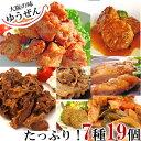 お弁当お助けセット 人気グルメ7種・合計19品詰め合わせ!