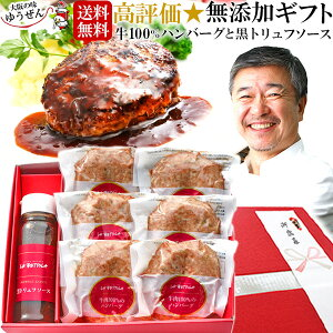ギフト 送料無料 ハンバーグ ギフト 牛肉 100% 落合シェフ監修 無添加 ハンバーグと黒トリュフソースセット お取り寄せグルメ テレビ 雑誌で話題 冷凍 食品