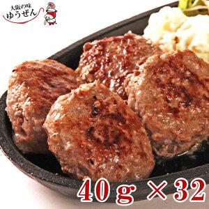 お弁当に 本格ハンバーグ 無添加 プチ牛生ハンバーグ 40g×8個×4パック 冷凍食品