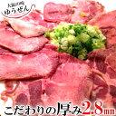 牛タン スライス(140g)焼肉・BBQに大活躍!【バーベキュー 牛タン タン 牛肉 BBQ 焼肉 冷凍 精肉 食品】