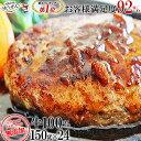 \どーんとまとめ買い/こだわり無添加 ゆうぜんハンバーグ150g×24個入 冷凍 食品 惣菜 おかず 送料無料 お取り寄せ…