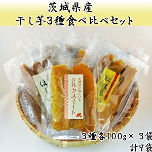茨城県産 干し芋3種食べ比べセット(3種各100g×3袋) 計9袋 国産 玉豊 紅はるか シルクスイート 希少品種