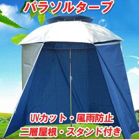 パラソルタープ ハイタイプ スタンド付き テント 雨除け UVカット 日焼け対策 アウトドア 休憩所 フィッシング