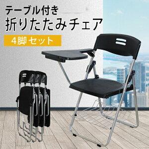 4脚セット 折りたたみ椅子 コンパクト パイプ椅子 テーブル付き 荷物置き かご付き 会議 感染症対策 ソーシャルディスタンス