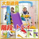 よじ登り台 滑り台 コンパクト収納 大型遊具 遊具 室内遊具 折りたたみ式 すべり台多機能