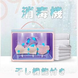 多機能 マスク消毒 眼鏡消毒 下着消毒機 紫外線消毒機 干し機 紫外線殺菌 コンパクト 軽量 持ち運び便利