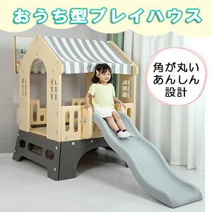 大型遊具 滑り台/室内遊具 すべり台 多機能 キッズスライダー/室内ジャングルジム