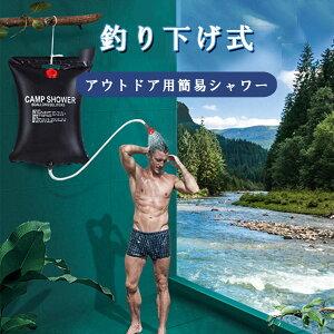 釣り下げ式シャワー 携帯用シャワー 簡易シャワー 釣り下げ式 アウトドア キャンプ 海水浴[OC00005]
