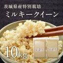 【あす楽】【28年産】茨城県産 特別栽培玄米「しらさぎミルキークイーン」(10kg)