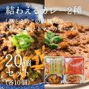 甘口×辛口 結わえる和風カレーとキーマカレー20個セット(各10個)
