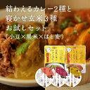 【あす楽】結わえるカレー2種と寝かせ玄米3種(小豆×黒米×はと麦)お試しセット※お一人様一回限り