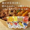 寝かせ玄米4種8食×結わえるカレー4種8個セット