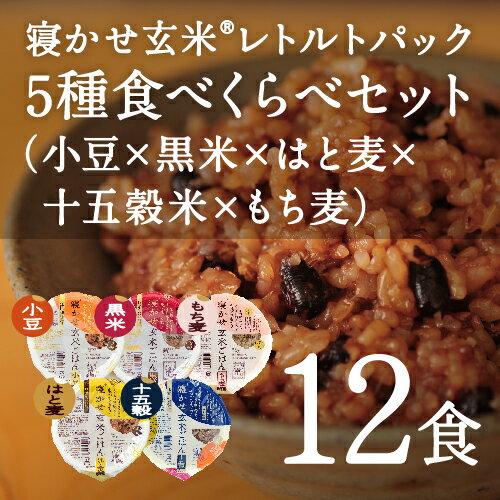 レトルトご飯 パック/ 寝かせ玄米 レトルト ごはんパック 5種食べくらべ(小豆 黒米 はと麦 十五穀米 もち麦)12食 セット結わえるの『寝かせ玄米』をお手軽に!1日2食で6日分