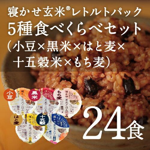 レトルトご飯 パック/ 寝かせ玄米 レトルト ごはんパック 5種食べくらべ(小豆 黒米 はと麦 十五穀米 もち麦)24食 セット結わえるの『寝かせ玄米』をお手軽に!1日2食で12日分